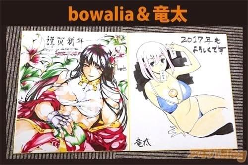 bowalia 竜太