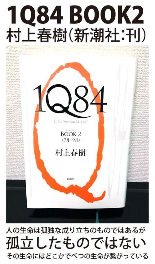 村上春樹 「1Q84」2巻
